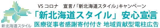 新北海道スタイル安心宣言 利用従事者寄付き地域貢献型看板